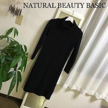 NATURAL BETUEY BASIC ミディ丈タートルネックニットワンピ
