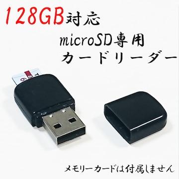 即決 マイクロSDXC128GBまで対応 コンパクなmicroSD用USBカードリーダー