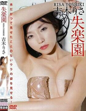 ■DVD『吉木りさ 失楽園』美人グラビアアイドル