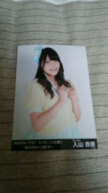 AKB48グループ遠征出来なかった君たちへ入山杏奈特典写真  < タレントグッズの
