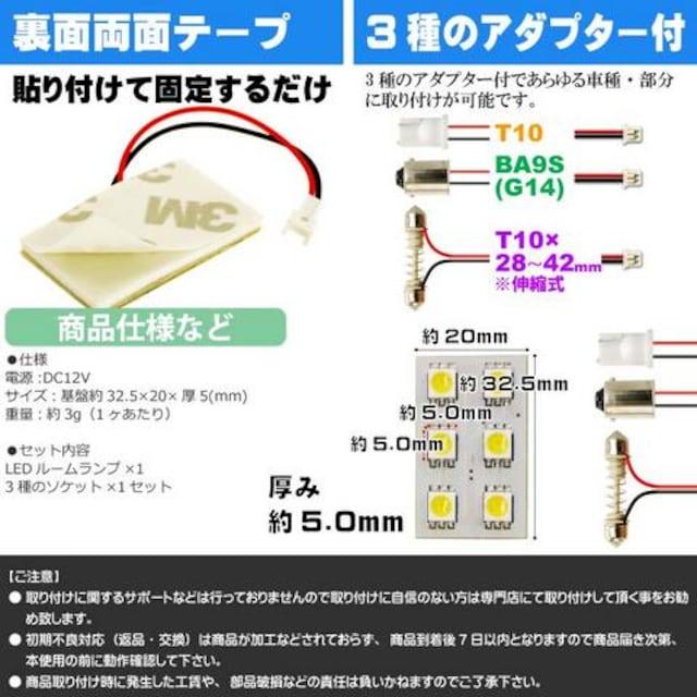 アルファード ルームランプ 6連 LED T10 ホワイト 1個 as33 < 自動車/バイク