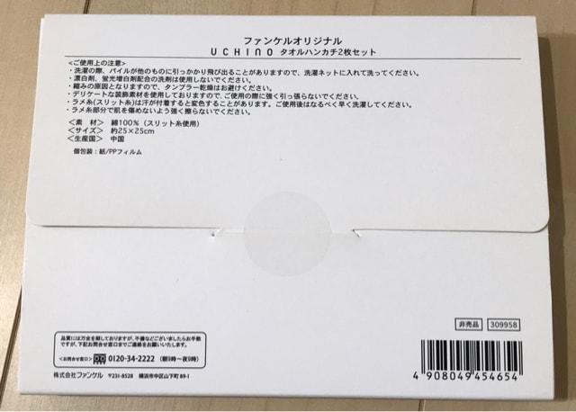 FANCL〜ファンケル 粗品〜ハンカチ2枚組 < ブランドの
