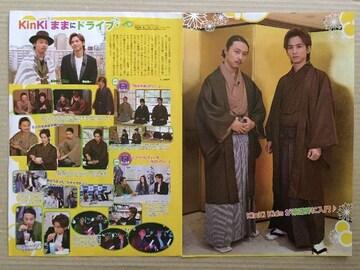 KinKi Kids◆月刊TVnavi 2017年5月号 切り抜き 抜けなし