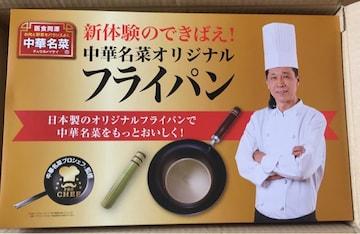 中華名菜オリジナルフライパン・鉄製・日本製・未使用品