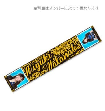 即決 NMB48 JAGATEN推しマフラータオル 渡辺美優紀(TeamBII)
