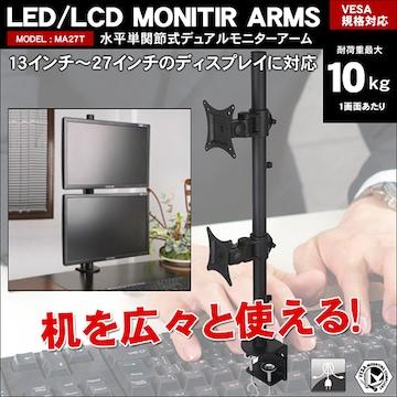 ★モニターアーム 2台用 液晶モニター 【MA27T】