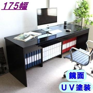 パソコンデスク 高級ブラック鏡面 175cm幅 UV塗装 FS-1175BK