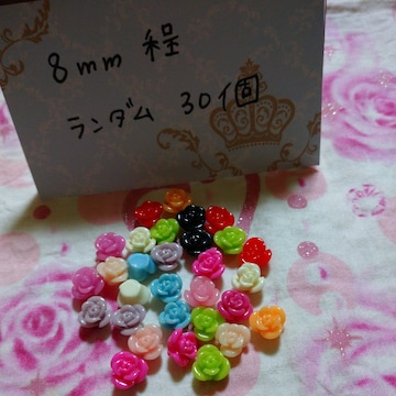 プラ薔薇8mmランダム30個ネイルサイズ