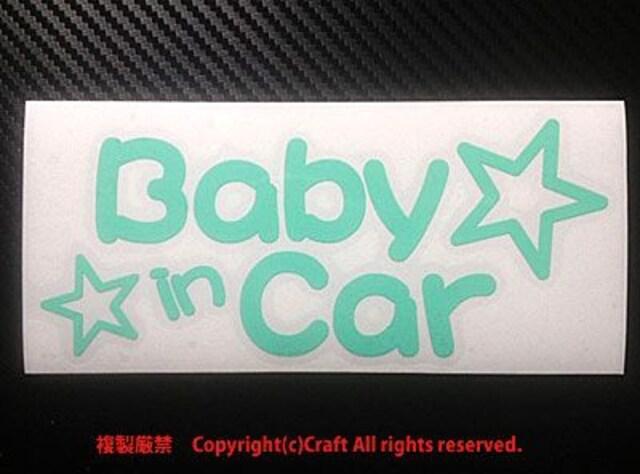 Baby in Car+星☆/ステッカー(ミント,ベビーインカー) < 自動車/バイク