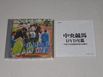 DVD★中央競馬 DVD年鑑 平成10年度前期重賞競走