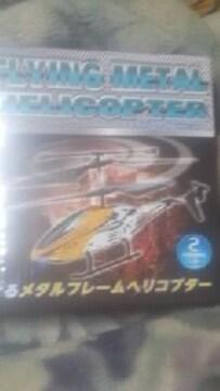フライング【メタルヘリコプター】GOLD