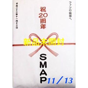 新品未開封☆SMAP 20th Anniversary★FC限定メダル・11/13付