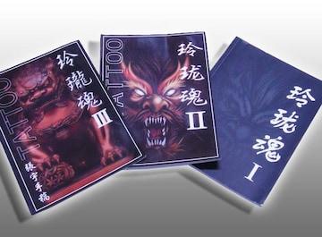 参考本 玲瓏魂(�T・�U・�V)3冊セット【タトゥー】