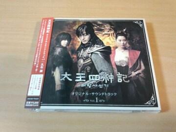韓国ドラマサントラCD「太王四神記Vol.1」久石譲 ペヨンジュン●