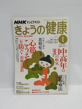 1807 NHK きょうの健康 2008年 1月号