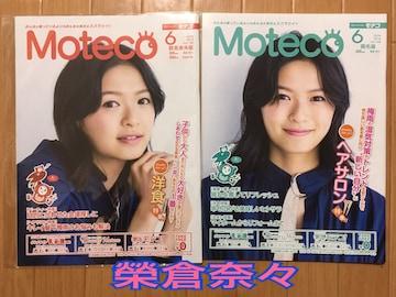 ☆榮倉奈々 Moteco☆