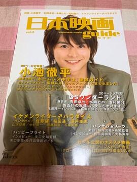★1冊/日本映画guide vol.3