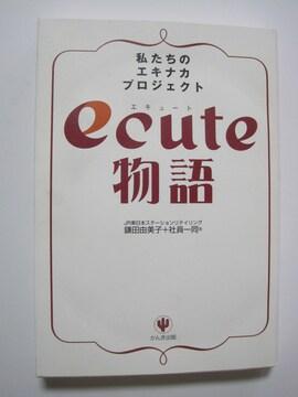 ecute(エキュート)物語 私たちのエキナカプロジェクト