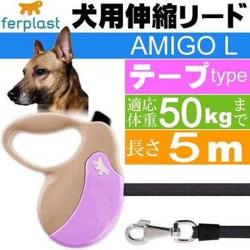 犬 伸縮 リード AMIGO L 灰紫 テープ 長5m 体重50kgまで Fa5228