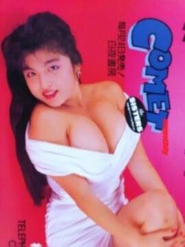 テレカ-松阪季実子-COMET 新品未使用