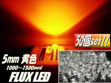同梱可5mmFLUXLED黄色50個セットアンバー/自作基盤電球