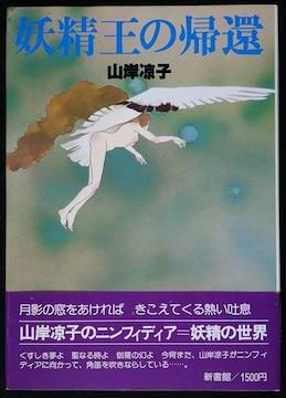 山岸涼子イラスト集・妖精王の帰還