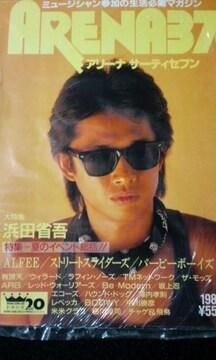激レア【浜田省吾】表紙'86ARENA