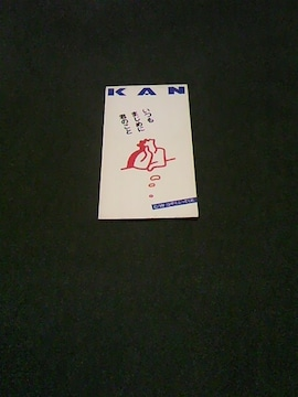 カン KAN いつもまじめに君のこと廃盤93年8cmSCD 木村和