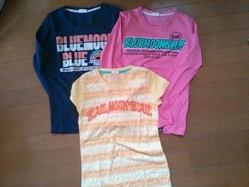 BLUE MOON BLUE 長袖Tシャツ2枚&半袖Tシャツ1枚