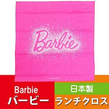 Barbie バービー ランチクロス ナフキン 弁当箱包み KB4 Sk1027