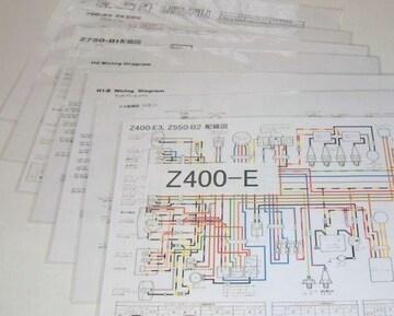 カワサキ Z750B Z400FX Z550B Z400GP 配線図ラミネート済 即決