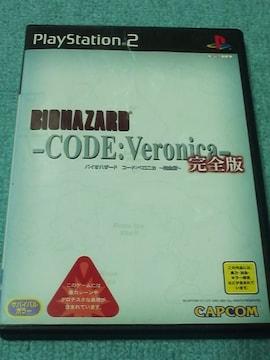 バイオハザードコードベロニカ完全版