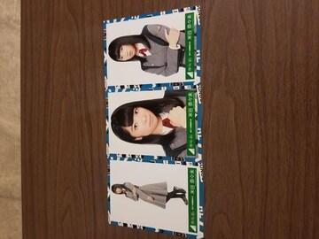 欅坂46 米谷奈々未 写真3枚セット