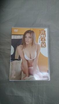 美品:佐野千晃:DVD/ちゃーちん
