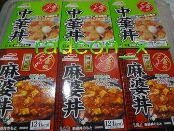 おすすめ☆金のどんぶり 中華丼3個 麻婆丼3個 =計6食
