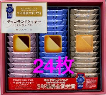 モンドセレクション3年金賞受賞チョコサンドクッキー 24枚