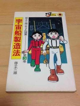 ★宇宙船製造法★藤子不二雄少年SF短編集3