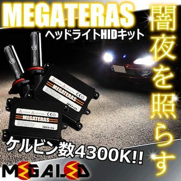Mオク】オデッセイRA6/7系/ヘッドライトHIDキット/H1/4300K