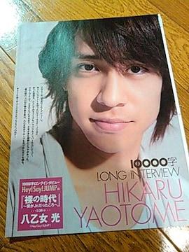 Myojo Hey!Sey!JUMP 八乙女光くん裸の時代10000字インタビュー