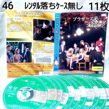 No.46【ブラザーズ&シスターズ】11枚【ゆうパケット送料 ¥180】