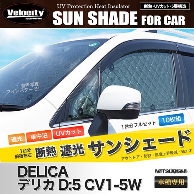 ★サンシェード デリカD:5 D5系 CV1W CV2W CV4W CV5W 【SS21】 < 自動車/バイク