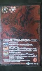 バトスピ 光龍騎神サジット・アポロドラゴン(プロモ、美品)