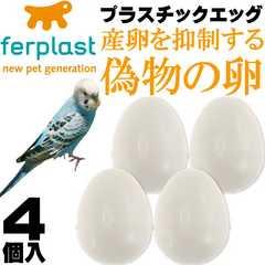 ferplast産卵抑制用偽卵 プラスチックエッグFPI4310 4個入 Fa275