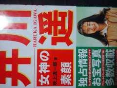 マジ女神じゃん!井川遥研究本「井川遥女神の素顔」