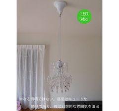 シャンデリア ライト LED対応 コード調節可能