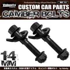 ■キャンバーボルト キャンバー調整ボルト 14mm 2本セット[CB02]