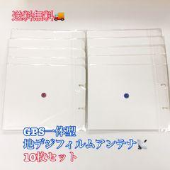 【送料無料】 新品 地デジ GPS フィルムアンテナ 10枚セット