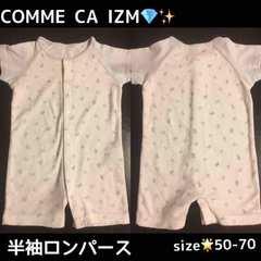 コムサイズム☆COMME CA IZM☆半袖ロンパース☆50〜70