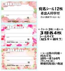 ★E-39★花柄*宛名シール…3種12枚♪