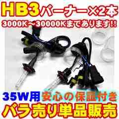 エムトラ】HB3 HIDバーナー2本/35W/12V/15000K